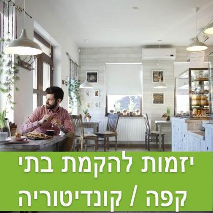 קורס יזמות להקמת בתי קפה / קונדיטוריה