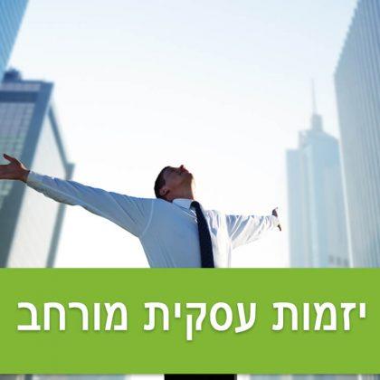 קורס יזמות עסקית מורחב